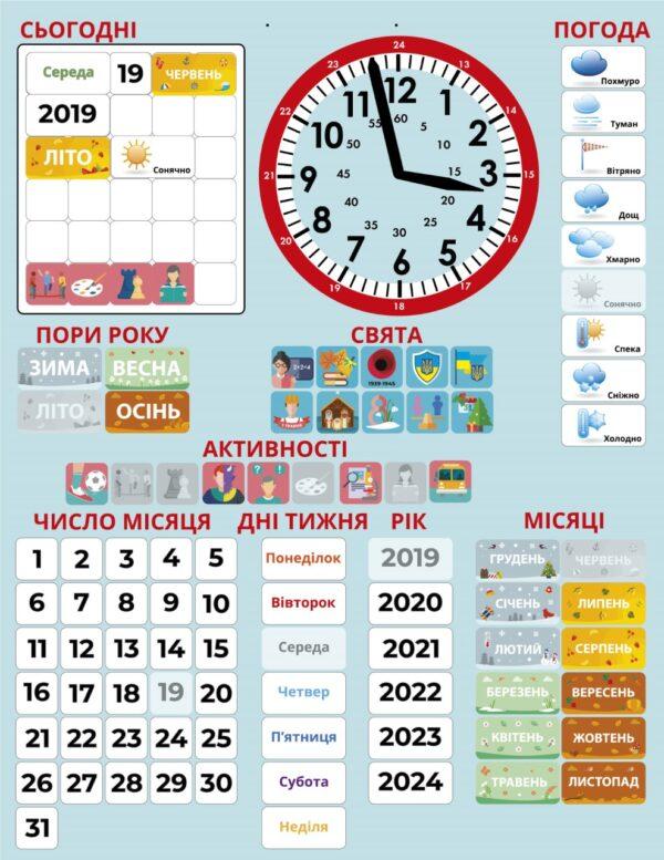 магнітний календар