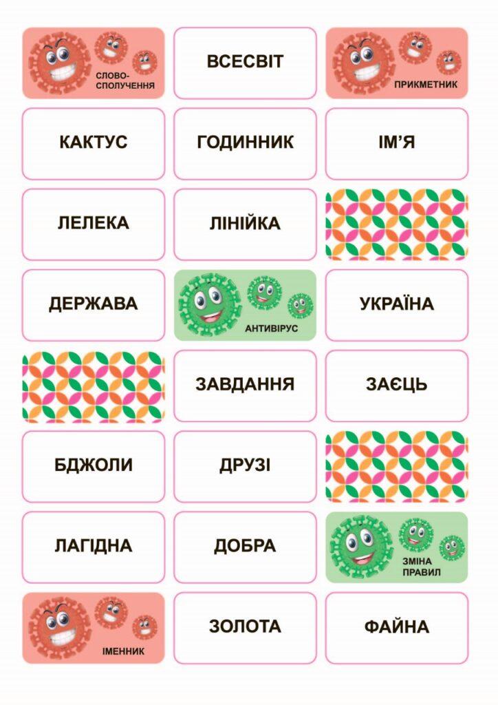 игра для изучения украинского языка
