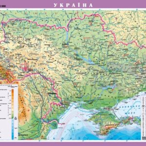 Україна - Фізична карта