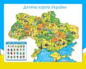 Дитяча карта України