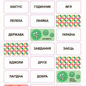 гра для вивчення української мови